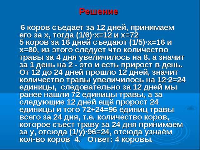 Решение 6 коров съедает за 12 дней, принимаем его за х, тогда (1/6)·х=12 и х=...