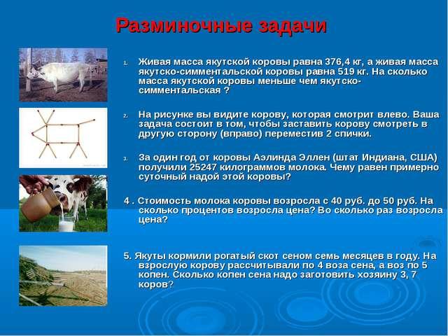 Разминочные задачи Живая масса якутской коровы равна 376,4 кг, а живая масса...