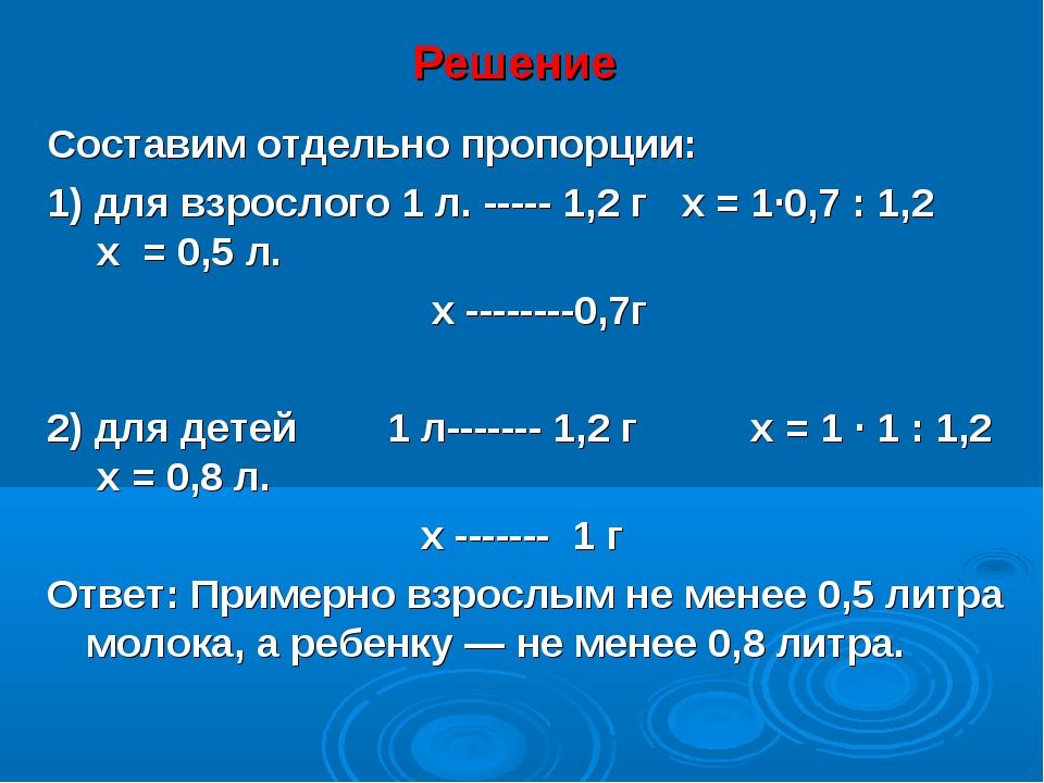 Решение Составим отдельно пропорции: 1) для взрослого 1 л. ----- 1,2 г х = 1·...