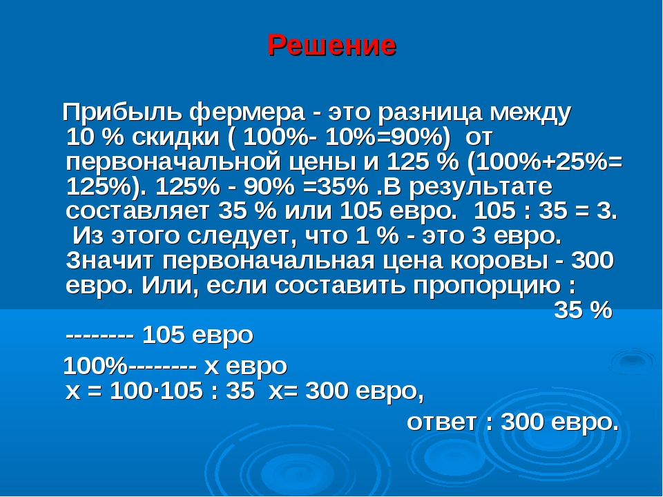 Решение Прибыль фермера - это разница между 10 % скидки ( 100%- 10%=90%) от п...