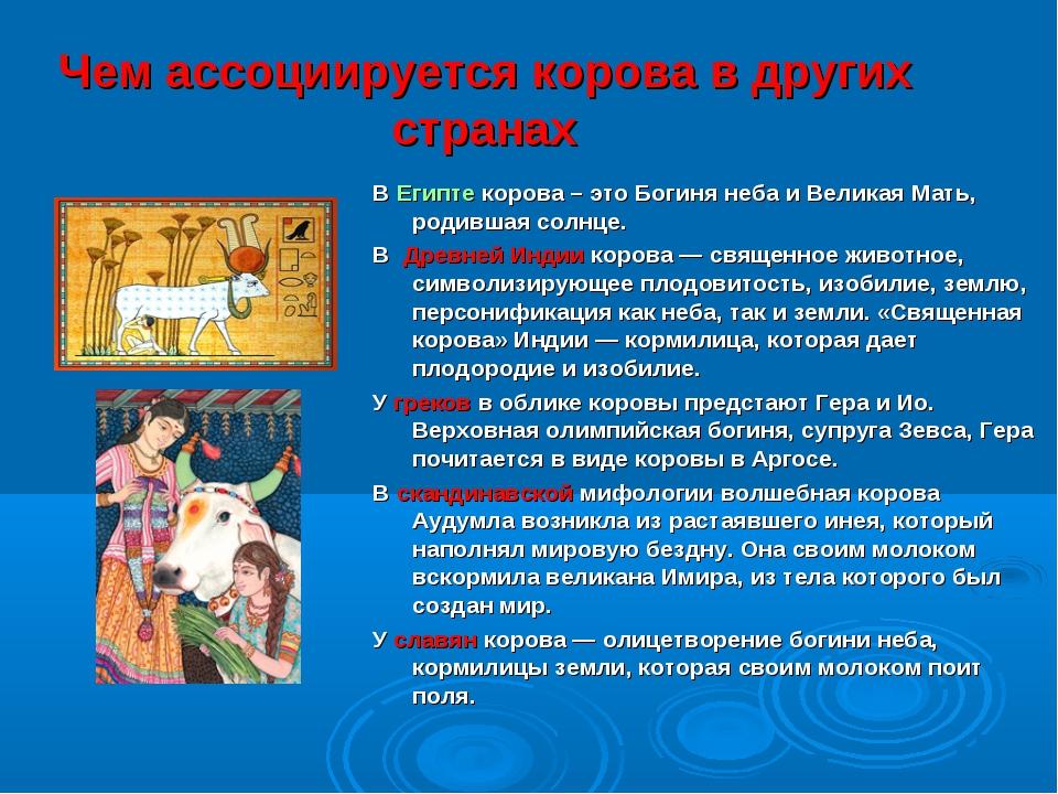 Чем ассоциируется корова в других странах В Египте корова – это Богиня неба и...