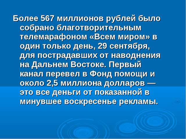 Более 567 миллионов рублей было собрано благотворительным телемарафоном «Всем...