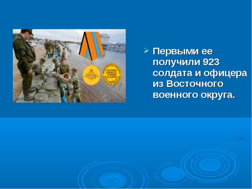 Первыми ее получили 923 солдата и офицера из Восточного военного округа.