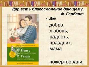 « Дар есть благословение дающему. Ф. Герберт Дар - добро, любовь, радость, пр