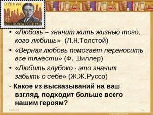 «Любовь – значит жить жизнью того, кого любишь» (Л.Н.Толстой) «Верная любовь