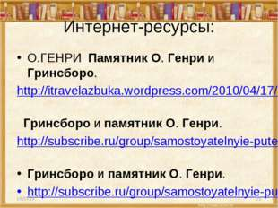 Интернет-ресурсы: О.ГЕНРИ Памятник О. Генри и Гринсборо. http://itravelazbuka
