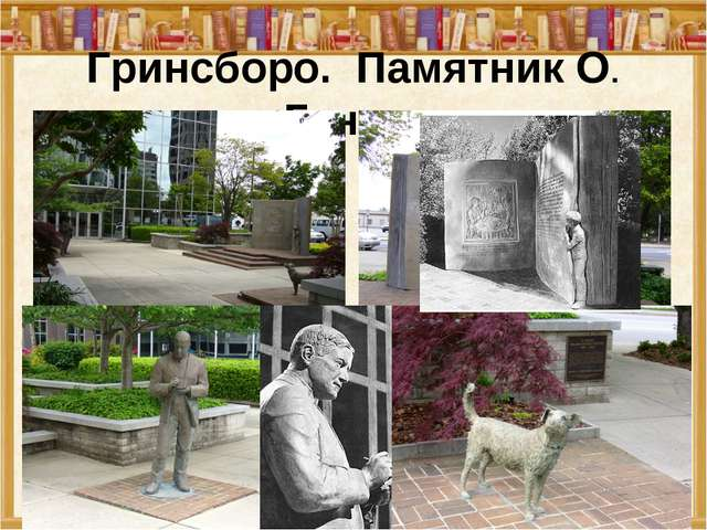 Гринсборо. Памятник О. Генри. * *