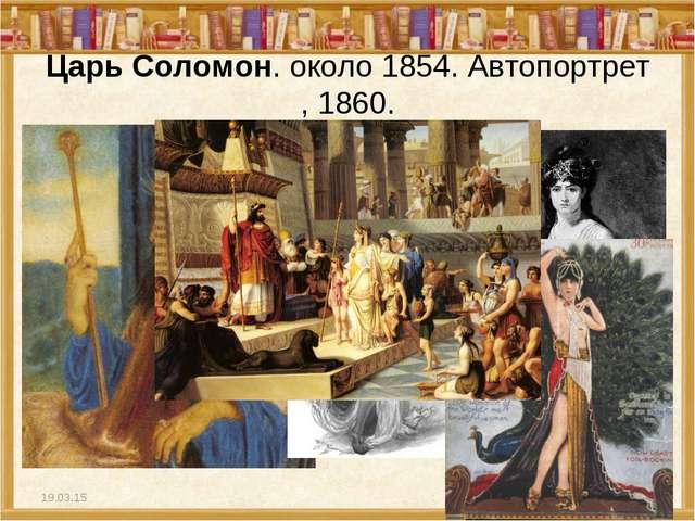Царь Соломон. около 1854. Автопортрет , 1860. * *