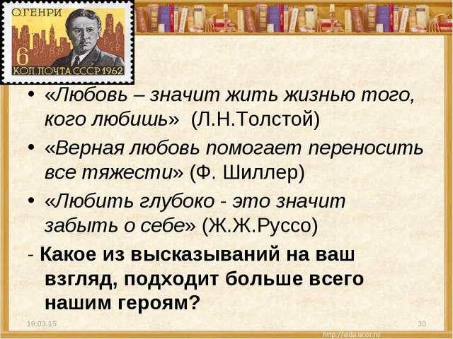 «Любовь – значит жить жизнью того, кого любишь» (Л.Н.Толстой) «Верная любовь...