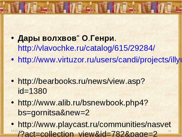 "Дары волхвов"" О.Генри. http://vlavochke.ru/catalog/615/29284/ http://www.virt..."