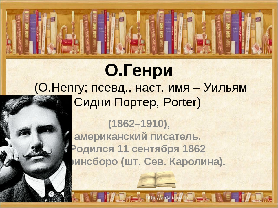 О.Генри (О.Henry; псевд., наст. имя – Уильям Сидни Портер, Porter) (1862–191...