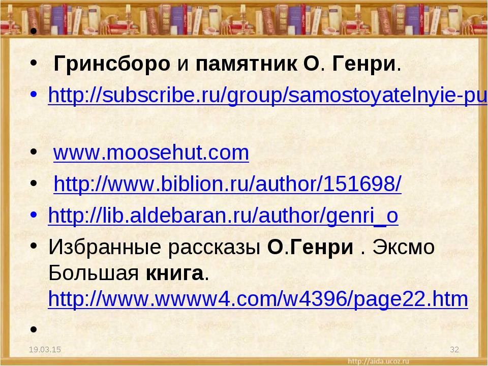 Гринсборо и памятник О. Генри. http://subscribe.ru/group/samostoyatelnyie-p...