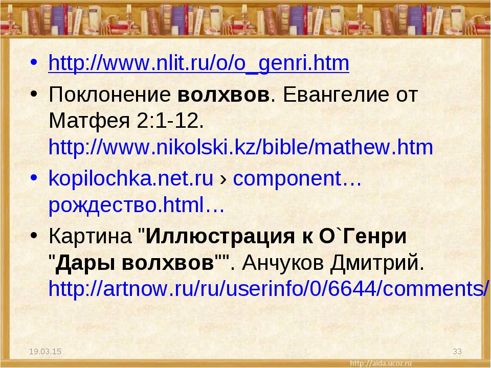 http://www.nlit.ru/o/o_genri.htm Поклонение волхвов. Евангелие от Матфея 2:1-...