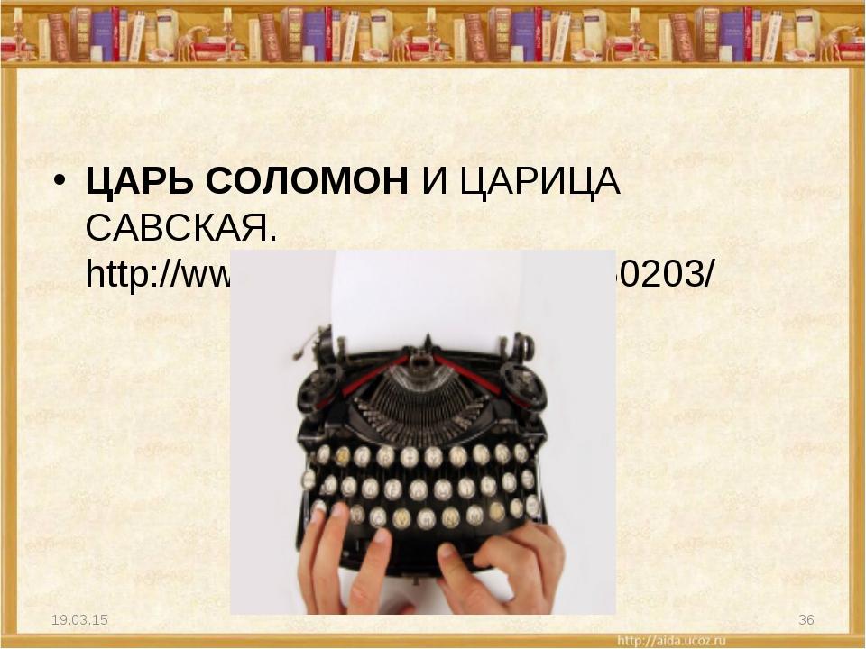 ЦАРЬ СОЛОМОН И ЦАРИЦА САВСКАЯ. http://www.chitalnya.ru/work/250203/ * *