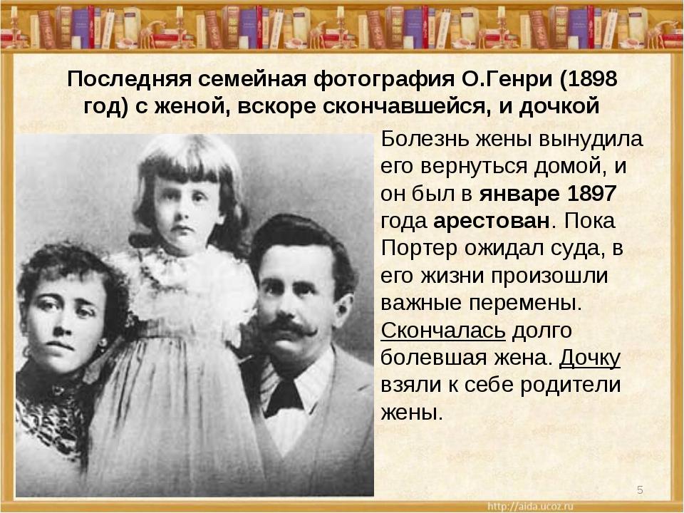 Последняя семейная фотография О.Генри (1898 год) с женой, вскоре скончавшейс...