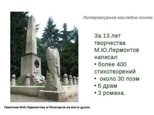 Памятник М.Ю.Лермонтову в Пятигорске на месте дуэли. Литературное наследие по