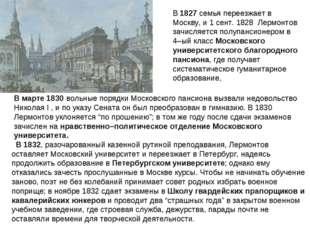 В 1827 семья переезжает в Москву, и 1 сент. 1828 Лермонтов зачисляется полупа