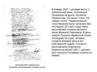 В январе 1837 г. роковая весть о смертельной ране, полученной Пушкиным на дуэ