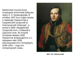 Кавказская ссылка была сокращена хлопотами бабушки через А. Х. Бенкендорфа. В