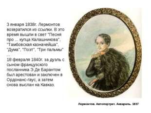 """3 января 1838г. Лермонтов возвратился из ссылки. В это время вышли в свет """"Пе"""