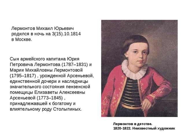 Сын армейского капитана Юрия Петровича Лермонтова (1787–1831) и Марии Михайло...