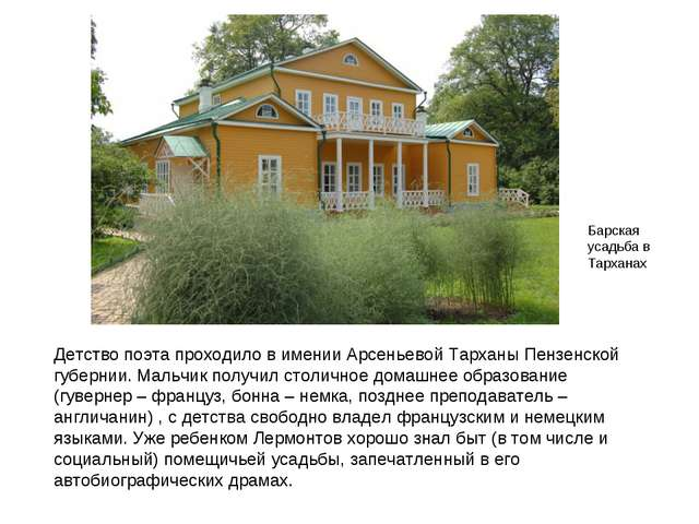 Детство поэта проходило в имении Арсеньевой Тарханы Пензенской губернии. Маль...