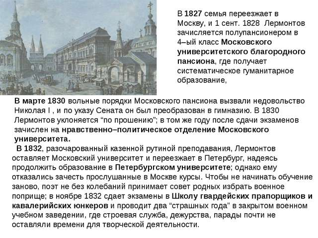 В 1827 семья переезжает в Москву, и 1 сент. 1828 Лермонтов зачисляется полупа...