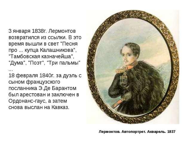 """3 января 1838г. Лермонтов возвратился из ссылки. В это время вышли в свет """"Пе..."""