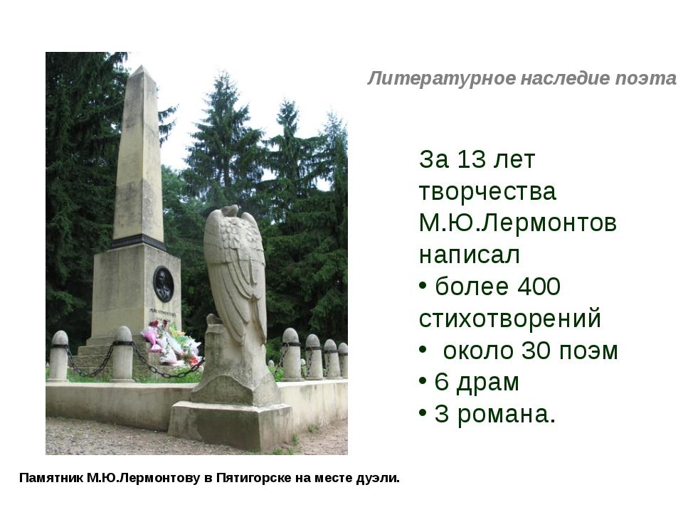 Памятник М.Ю.Лермонтову в Пятигорске на месте дуэли. Литературное наследие по...