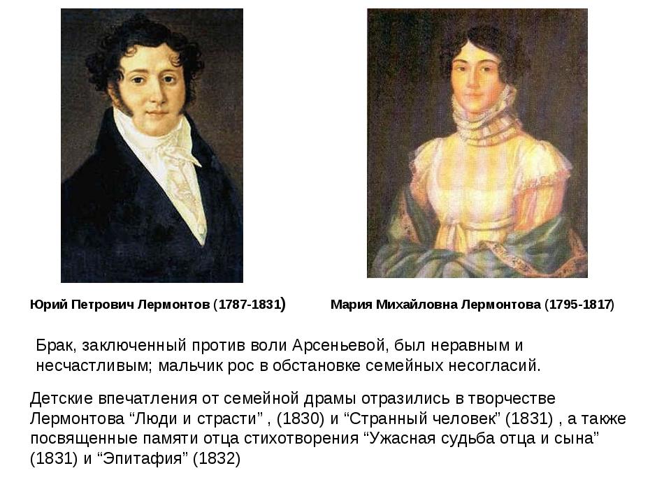 Брак, заключенный против воли Арсеньевой, был неравным и несчастливым; мальчи...