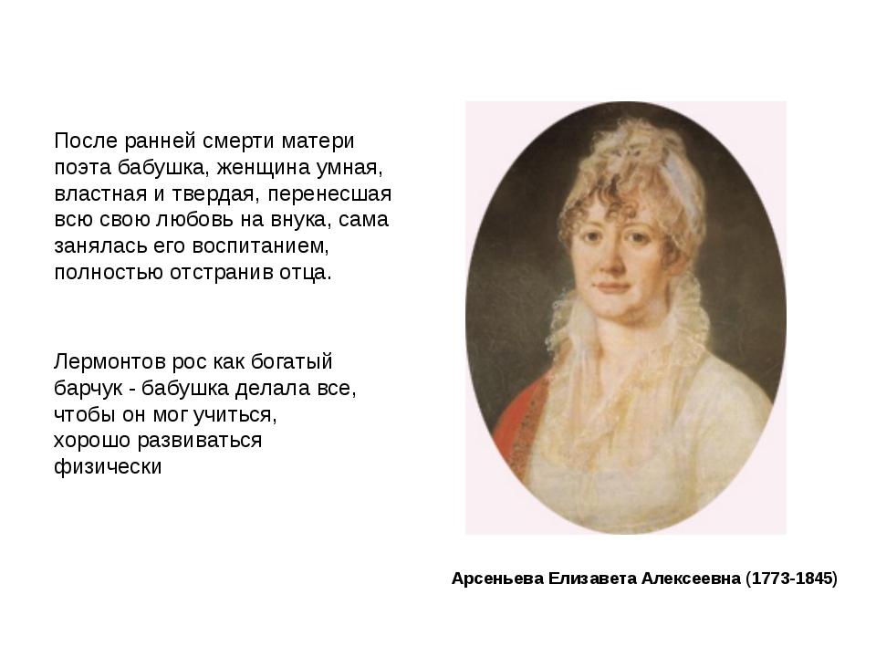 После ранней смерти матери поэта бабушка, женщина умная, властная и твердая,...