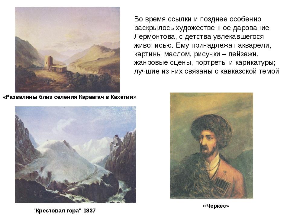 Во время ссылки и позднее особенно раскрылось художественное дарование Лермон...