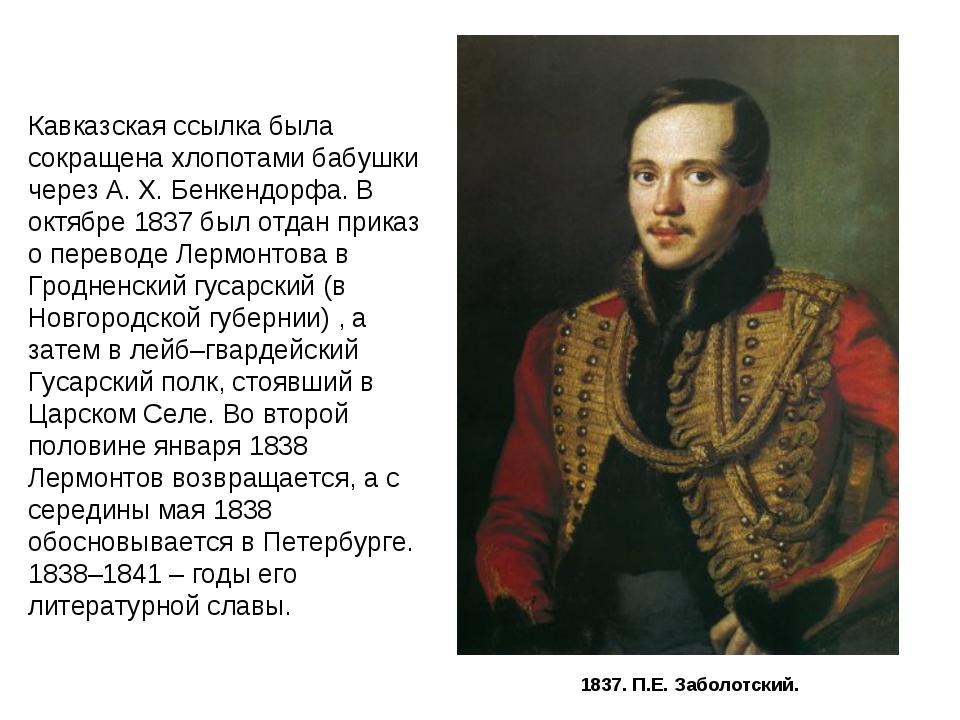 Кавказская ссылка была сокращена хлопотами бабушки через А. Х. Бенкендорфа. В...