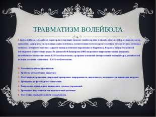 ТРАВМАТИЗМ ВОЛЕЙБОЛА I. Для волейболистов наиболее характерны следующие травм
