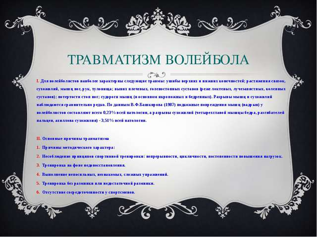 ТРАВМАТИЗМ ВОЛЕЙБОЛА I. Для волейболистов наиболее характерны следующие травм...