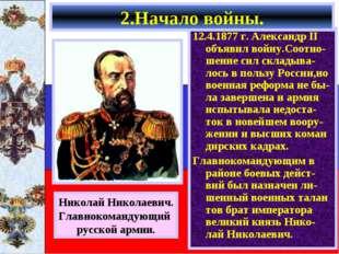 12.4.1877 г. Александр II объявил войну.Соотно-шение сил складыва-лось в поль
