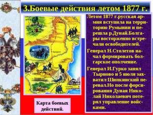 Карта боевых действий. Летом 1877 г.русская ар-мия вступила на терри-торию Ру