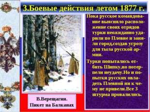 Пока русское командова-ние выясняло располо-жение своих отрядов турки неожида