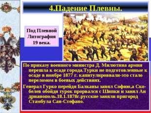 По приказу военного министра Д. Милютина армия перешла к осаде города.Турки н