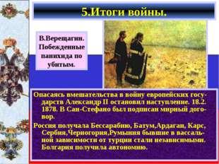 Опасаясь вмешательства в войну европейских госу-дарств Александр II остановил