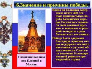 Война на Балканах завер-шила почти 400-лет-нюю национальную бо-рьбу балкански