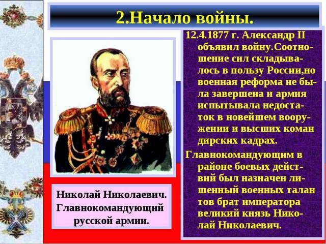 12.4.1877 г. Александр II объявил войну.Соотно-шение сил складыва-лось в поль...