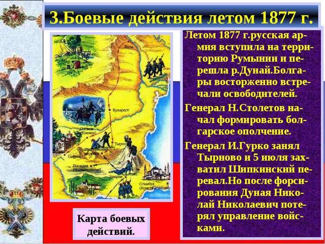 Карта боевых действий. Летом 1877 г.русская ар-мия вступила на терри-торию Ру...