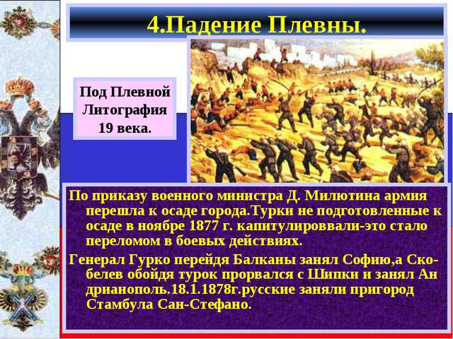 По приказу военного министра Д. Милютина армия перешла к осаде города.Турки н...