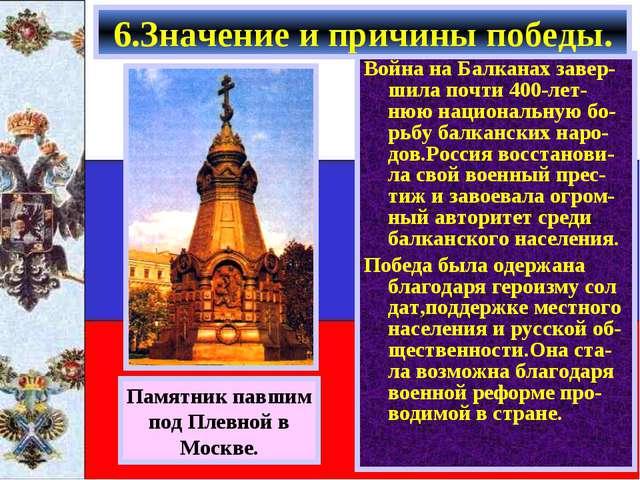 Война на Балканах завер-шила почти 400-лет-нюю национальную бо-рьбу балкански...