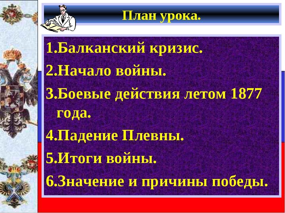 План урока. 1.Балканский кризис. 2.Начало войны. 3.Боевые действия летом 1877...