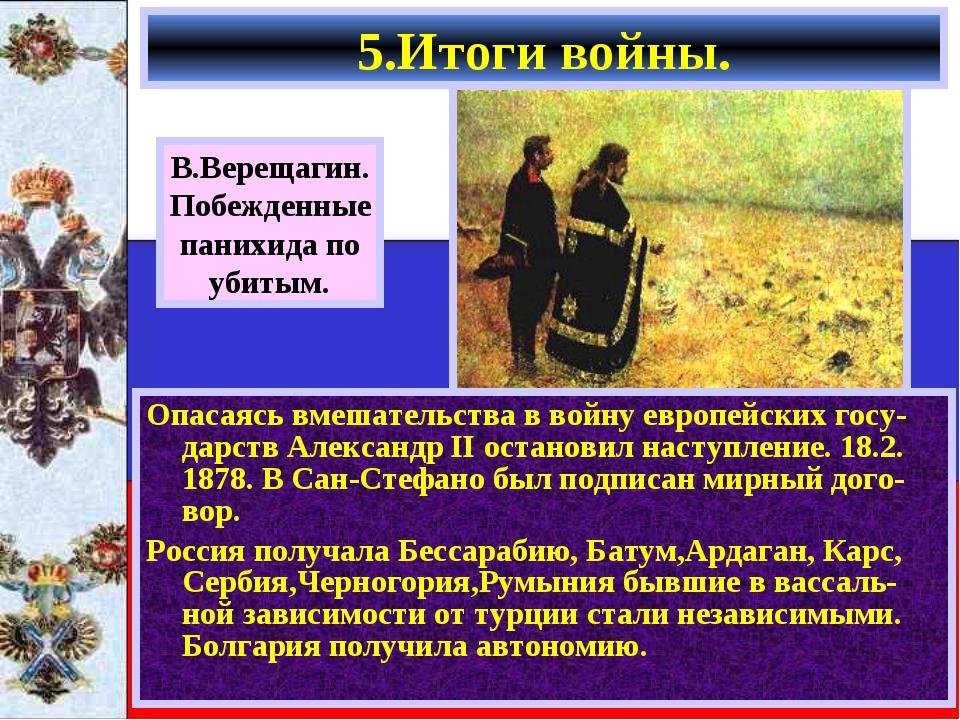 Опасаясь вмешательства в войну европейских госу-дарств Александр II остановил...