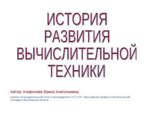 Автор: Агафонова Ирина Анатольевна, учитель Козьмодемьянской ООШ и преподават