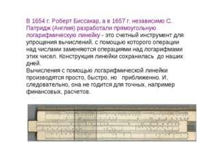 В 1654 г. Роберт Биссакар, а в 1657 г. независимо С. Патридж (Англия) разрабо