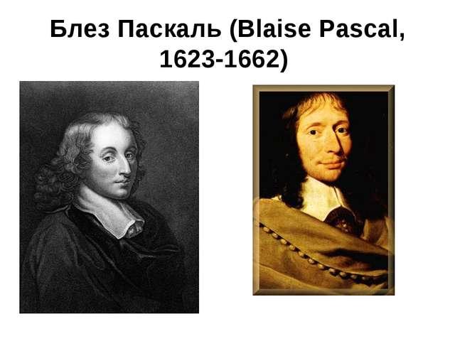 Блез Паскаль (Blaise Pascal, 1623-1662)